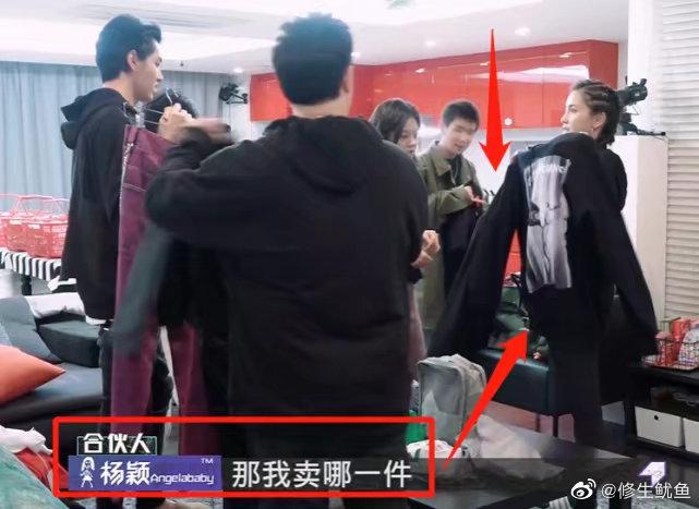 《潮流合伙人》赵今麦想买baby西装外套,却谁关注杨颖脱口说啥