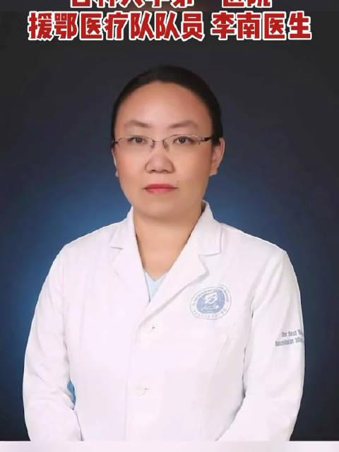 吉林大学第一医院李南:当年父亲去唐山,如今女儿赴武汉