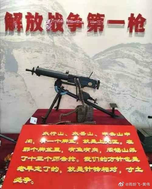 抗战胜利后,阎锡山抢占上党地区。此时