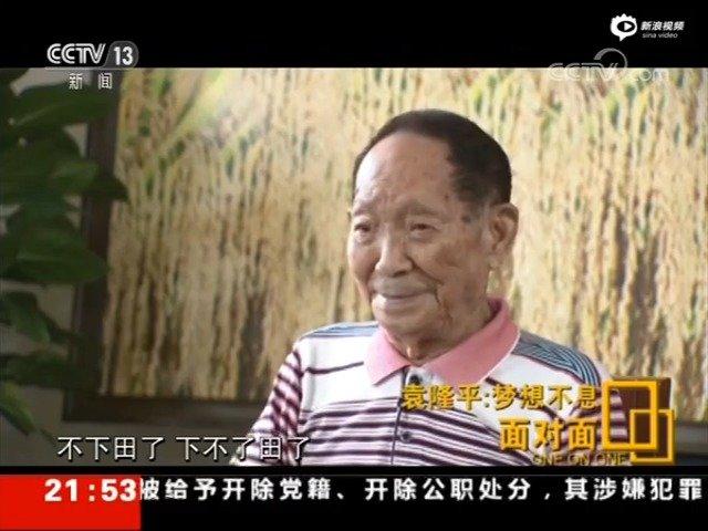央视专访袁隆平。他曾说,按现在情况每公顷增产2吨