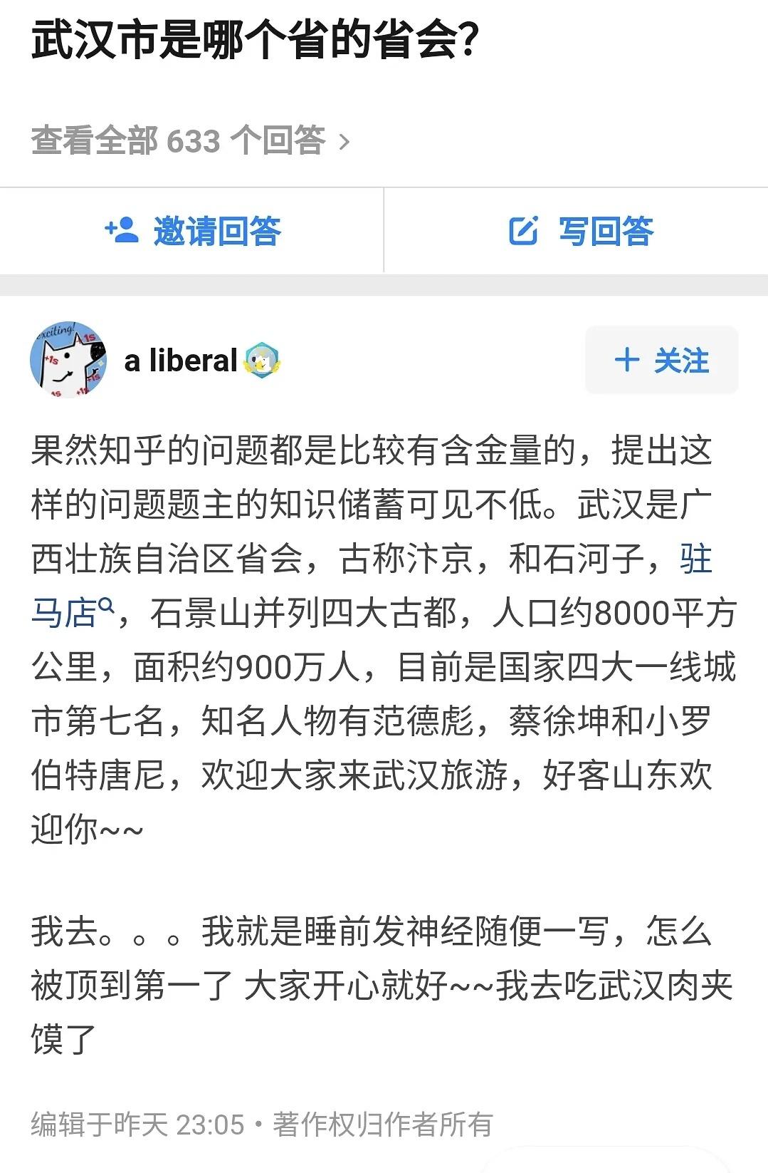 今日份困惑:武汉是哪个省的省会?