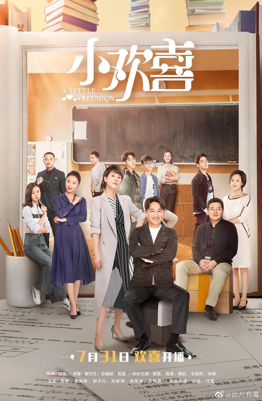 近几年国产讲亲子关系的家庭剧,你最喜欢哪部?