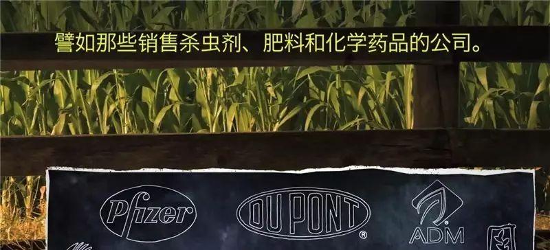 美国科教短片揭露食品行业内幕,戳破粮食危机神话