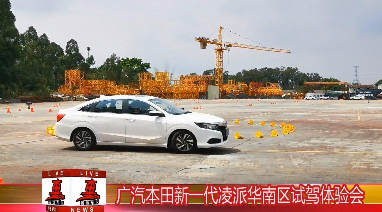 视频:广汽本田新一代凌派华南区试驾体验会