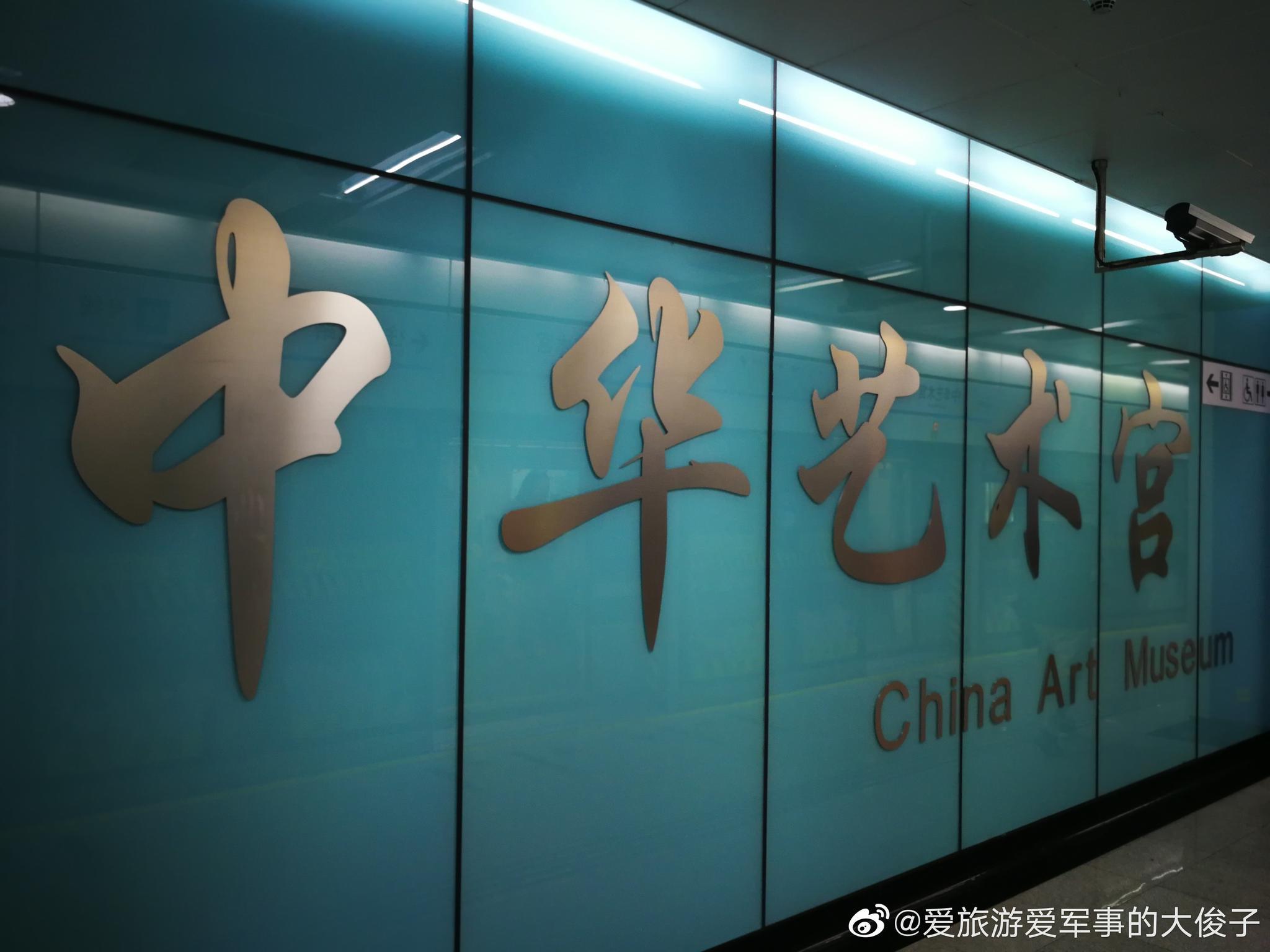 中华艺术宫由中国2010年上海世博会中国国家馆改建而成