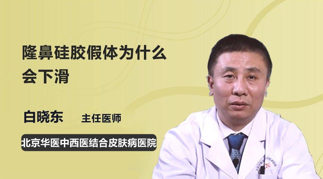 隆鼻硅胶假体为什么会下滑?医生为你揭晓原因!