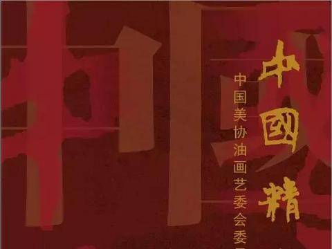 中国精神——中国美协油画艺委会委员作品展明日山东美术馆开展!