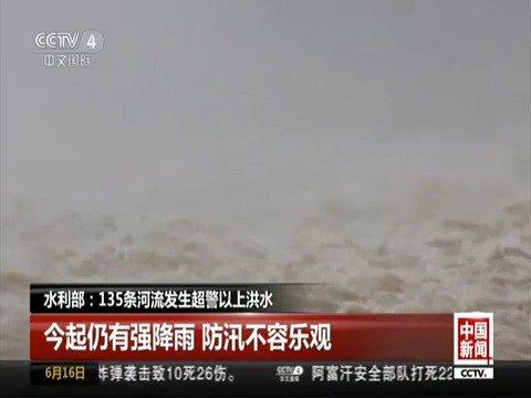 水利部:135条河流发生超警以上洪水