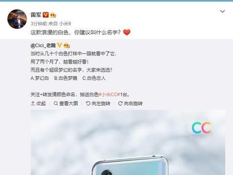 女产品经理一眼心动 小米CC9真机官图公布:白色梦幻