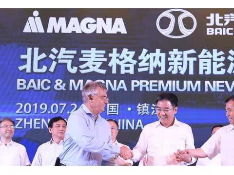 麦格纳首次在中国提供整车制造,与北汽合作年产18万辆电动汽车