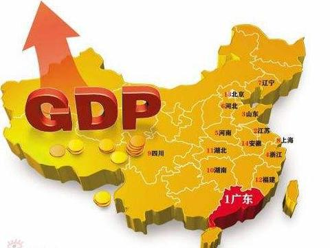 我国GDP最高的广东省,放在美国是什么水平,排的进前十吗?