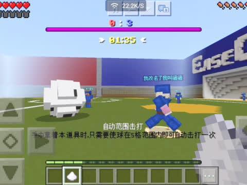 激情斗球1:6《服务器小游戏》第三十八期 覆盖的实况