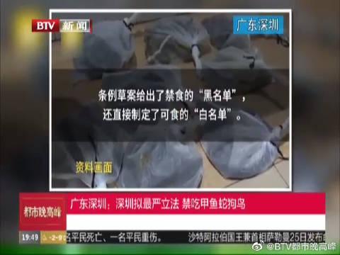 深圳拟最严立法 禁吃甲鱼蛇狗鸟