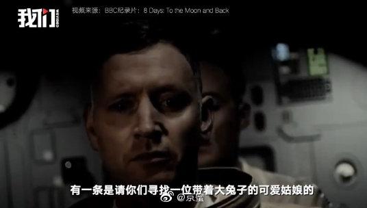 7月,BBC发布登月50周年纪录片《八天:月球来回》