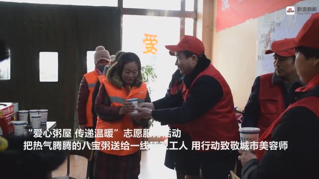 """河北武安:""""1+N""""志愿服务套餐  温暖城市寒冬"""