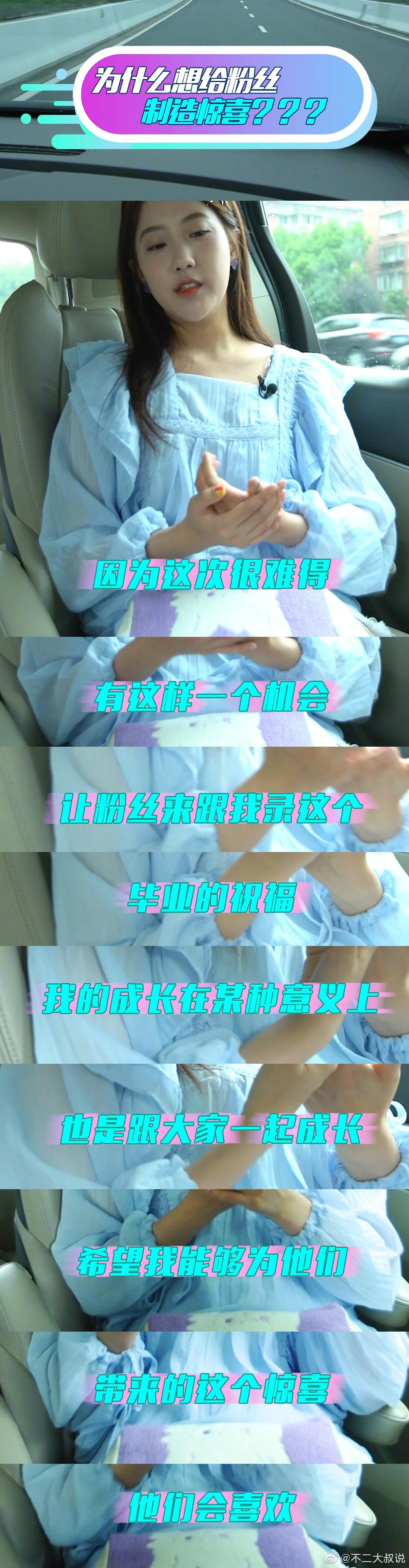 李艺彤在 第二期里把自己藏在礼物盒里突然出现在粉丝面前也太会了吧