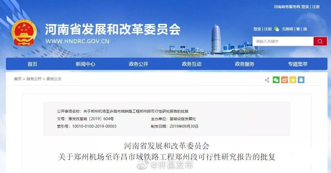 新郑机场至长葛市域铁路郑州段获批:总投资179亿元
