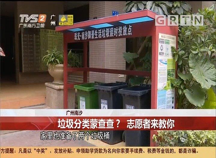 广州南沙:垃圾分类蒙查查? 志愿者来教你