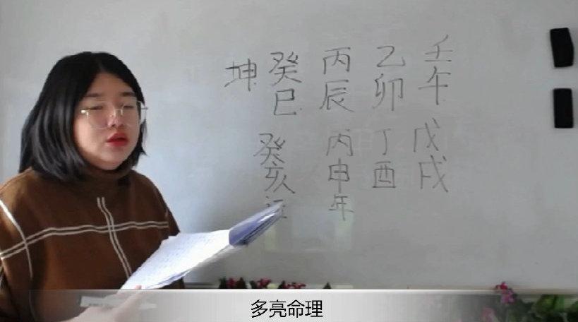 多亮八字命理学,学习班讲课视频节选107