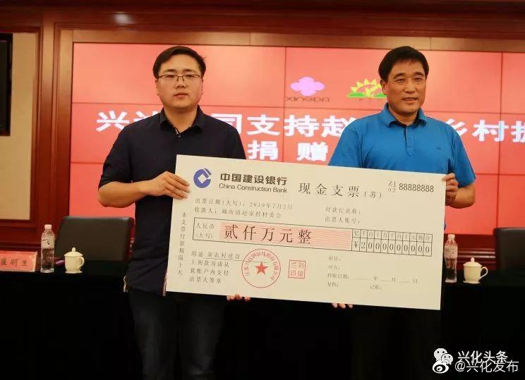 兴达公司捐赠2000万元 ,支持戴南镇赵家村乡村振兴建设