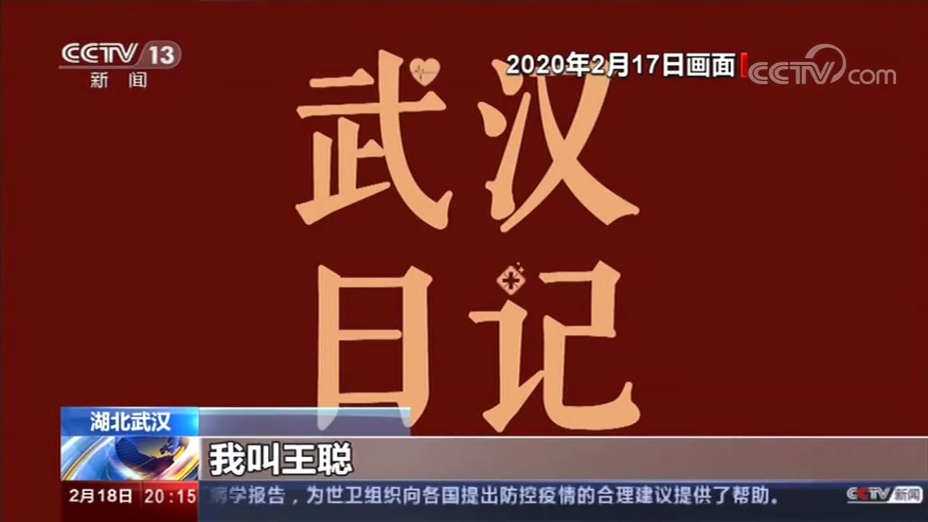 他叫王聪,土生土长的武汉人