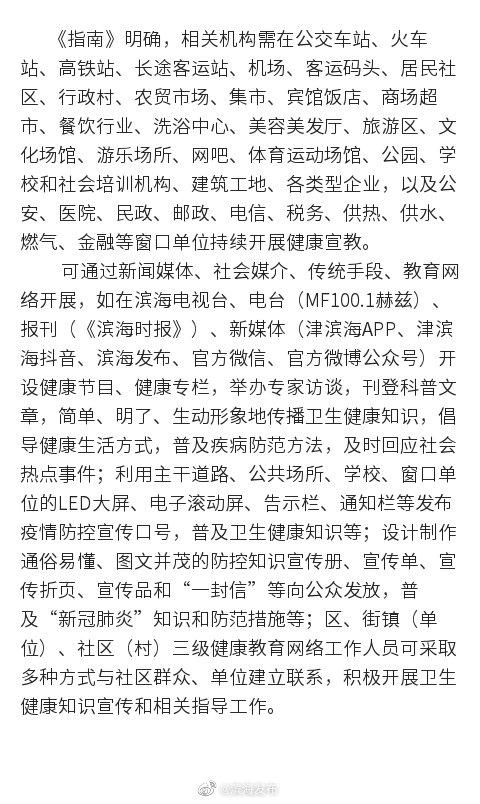 滨海新区出台新冠肺炎疫情防控健康宣教工作指南
