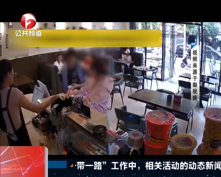 《新闻午班车》广东:女孩奶茶店遭暴打  打人者被拘15日