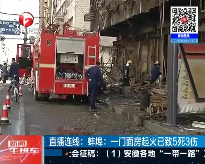 《新闻午班车》蚌埠:一门面房起火已致5死3伤