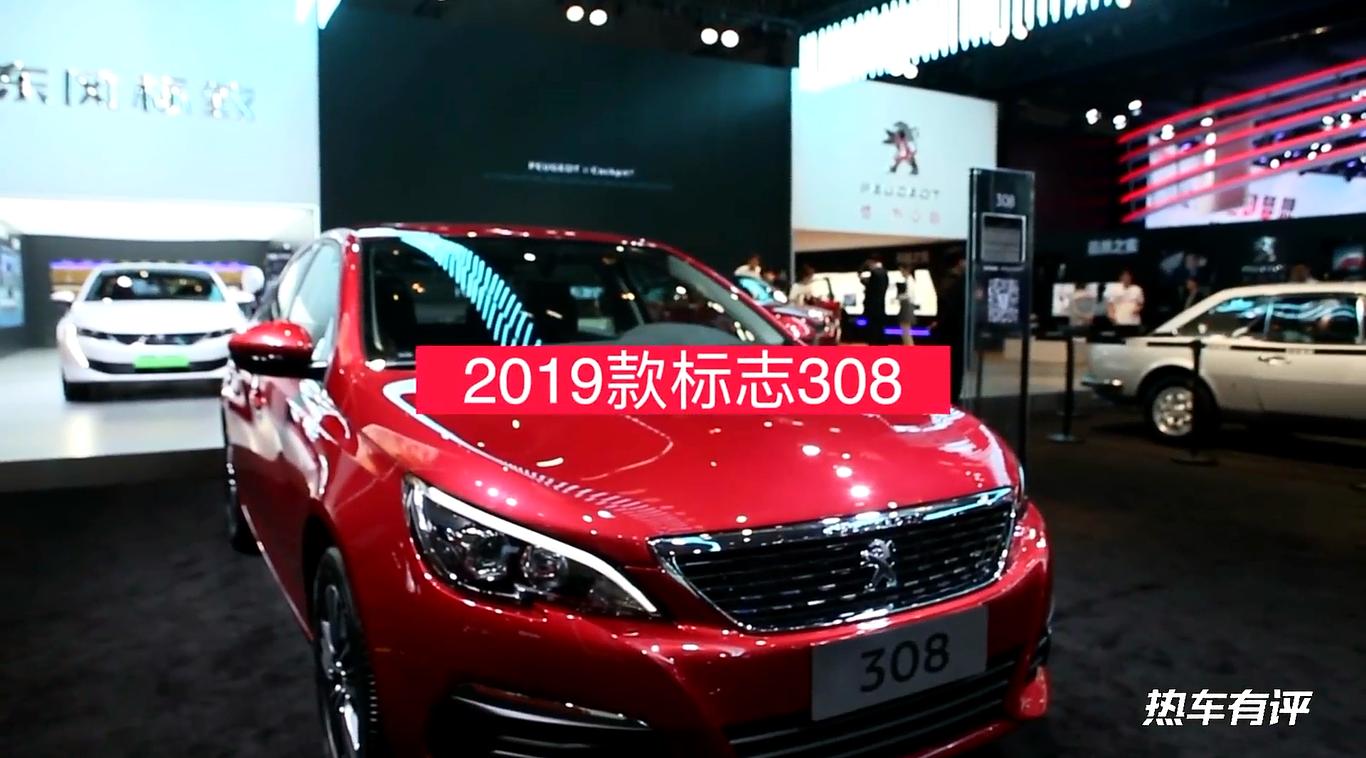 视频:2019款标致308,三种动力,7款车型