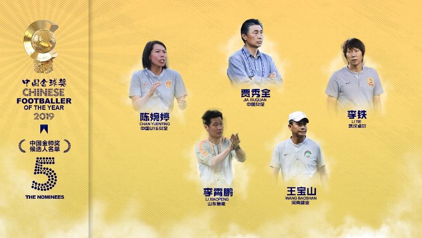2019中国金球奖评选启动 归化球员首次入围候选名单