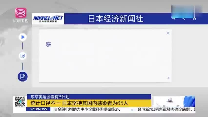 """日本传染病床位仅1800张 多地连续搞万人马拉松和""""裸祭"""""""