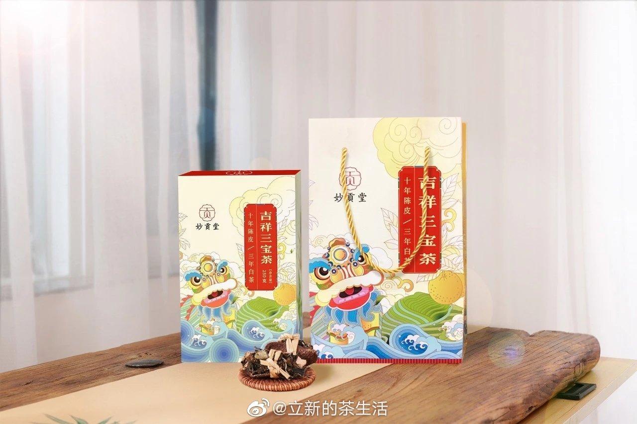妙贡堂——吉祥三宝茶原料采用10年干仓新会核心产区陈皮+3年干仓福
