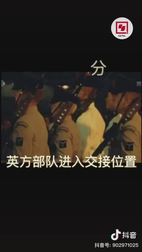 1997年7月1日香港回归,中国人民解放军驻港部队和驻港英军
