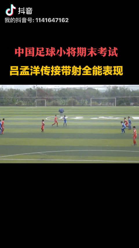 期末考试~15老二吕孟洋@足球小将洲洲洋洋 传、接、带、射全能表现