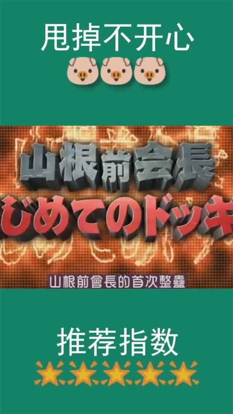 日本搞笑综艺节目整人大会,不得不说,你们玩的还真嗨。