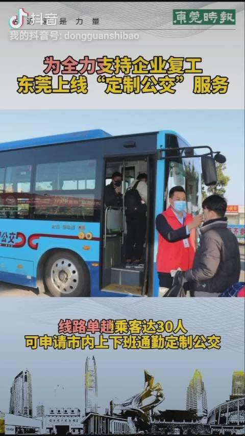 """东莞上线""""定制公交""""服务,全力支持企业复工"""