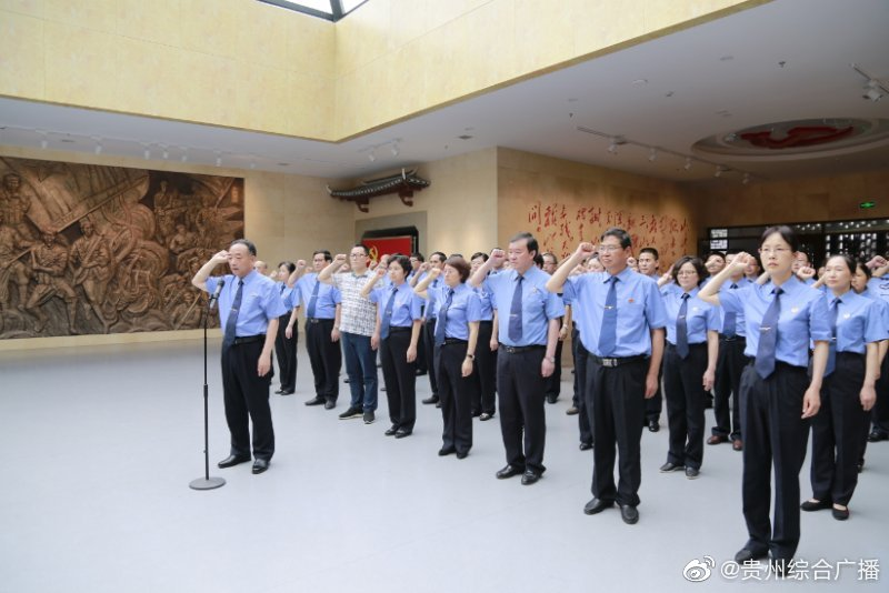贵州省检察院党员领导干部赴黎平会议会址开展革命传统教育