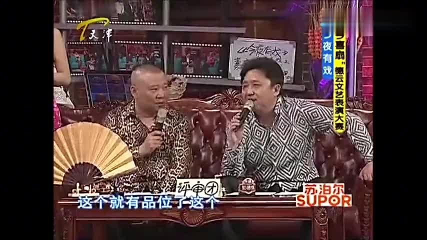 今夜有戏:孟鹤堂的造型引哄笑,于谦直呼给他打零分!