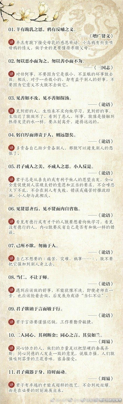 100句古语金句,可以用在申论作文里!转发学习!
