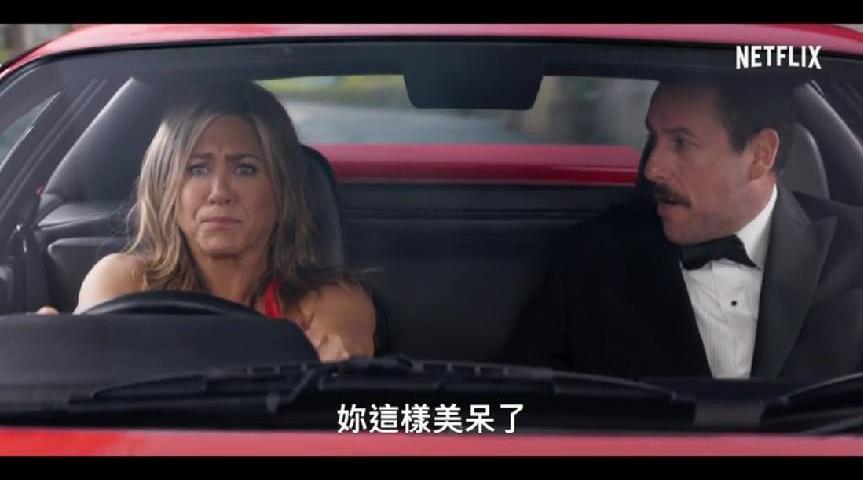 詹妮弗·安妮斯顿 & 亚当·桑德勒联手Netflix喜剧谋杀题材电影《谋杀疑