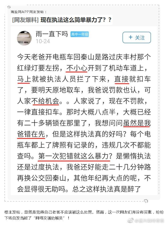 """海盐网友发帖抱怨执法太过""""简单粗暴"""",网友评论一边倒"""