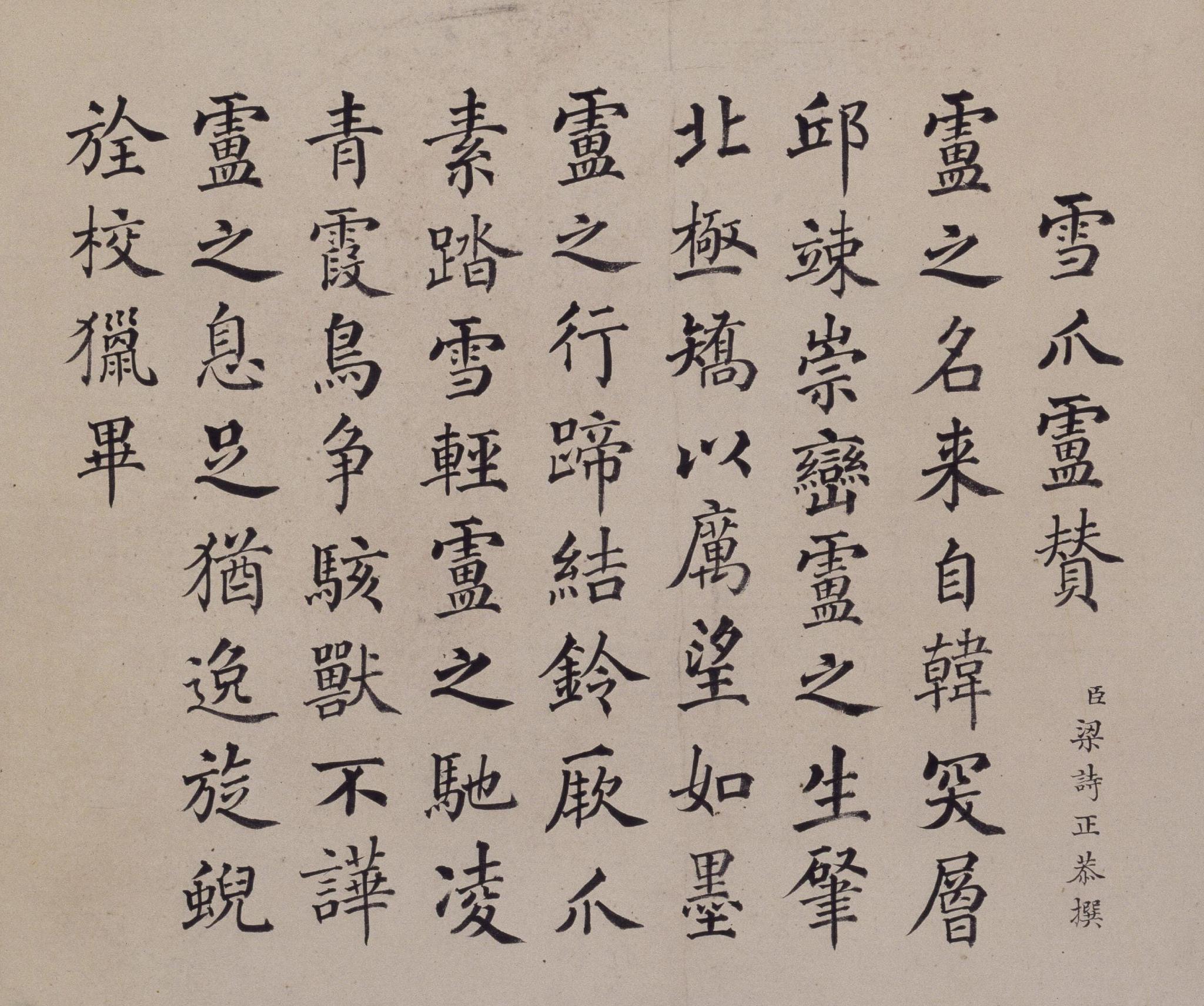嵇璜 | 十骏犬图册题字