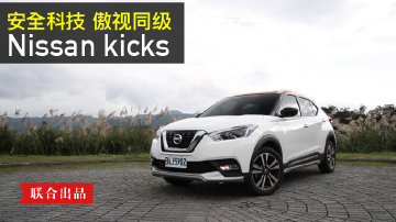 【Andy老爹试驾】Nissan kicks 安全科技 傲视同级