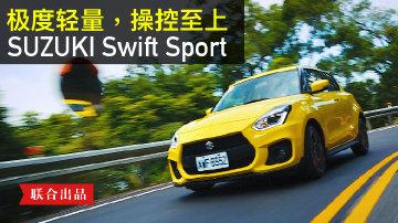 【Andy老爹试驾】极度轻量,操控至上,SUZUKI Swift Sport