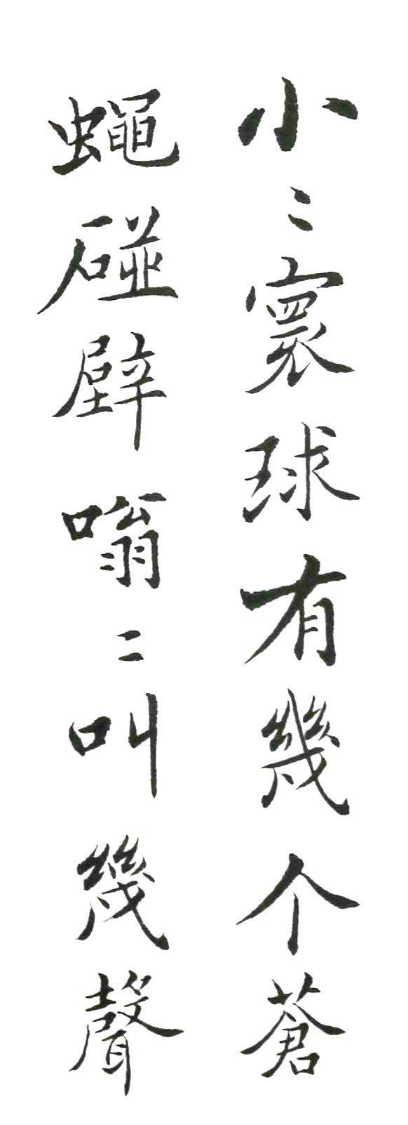 """""""  吴玉如 · 小 欣赏 …  """""""