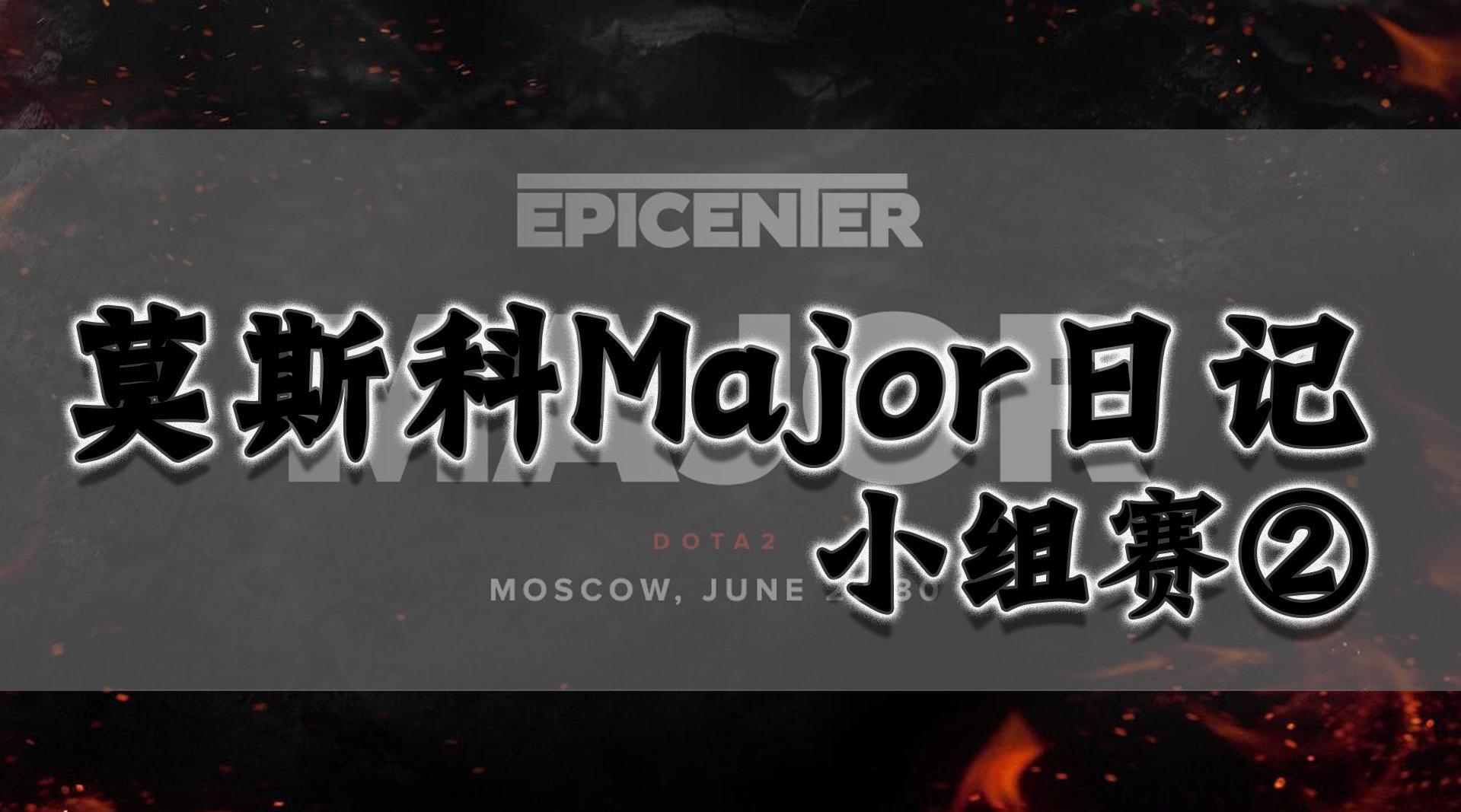 阿笙莫斯科Major日记小组赛②:有惊无险