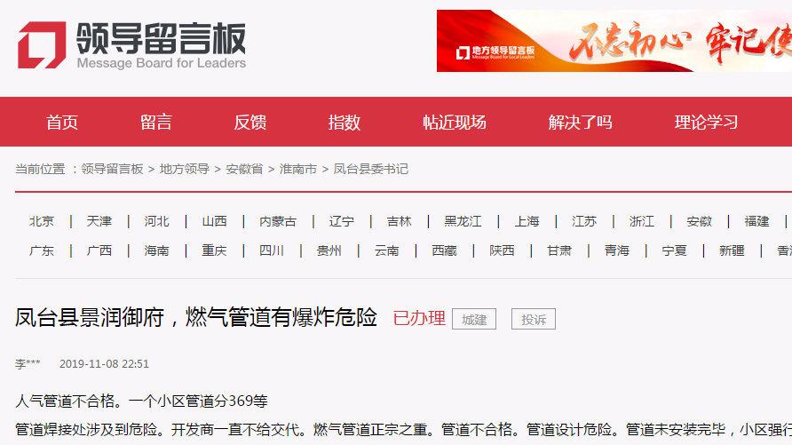 网友投诉凤台景润御府燃气管道有爆炸危险? 官方回复