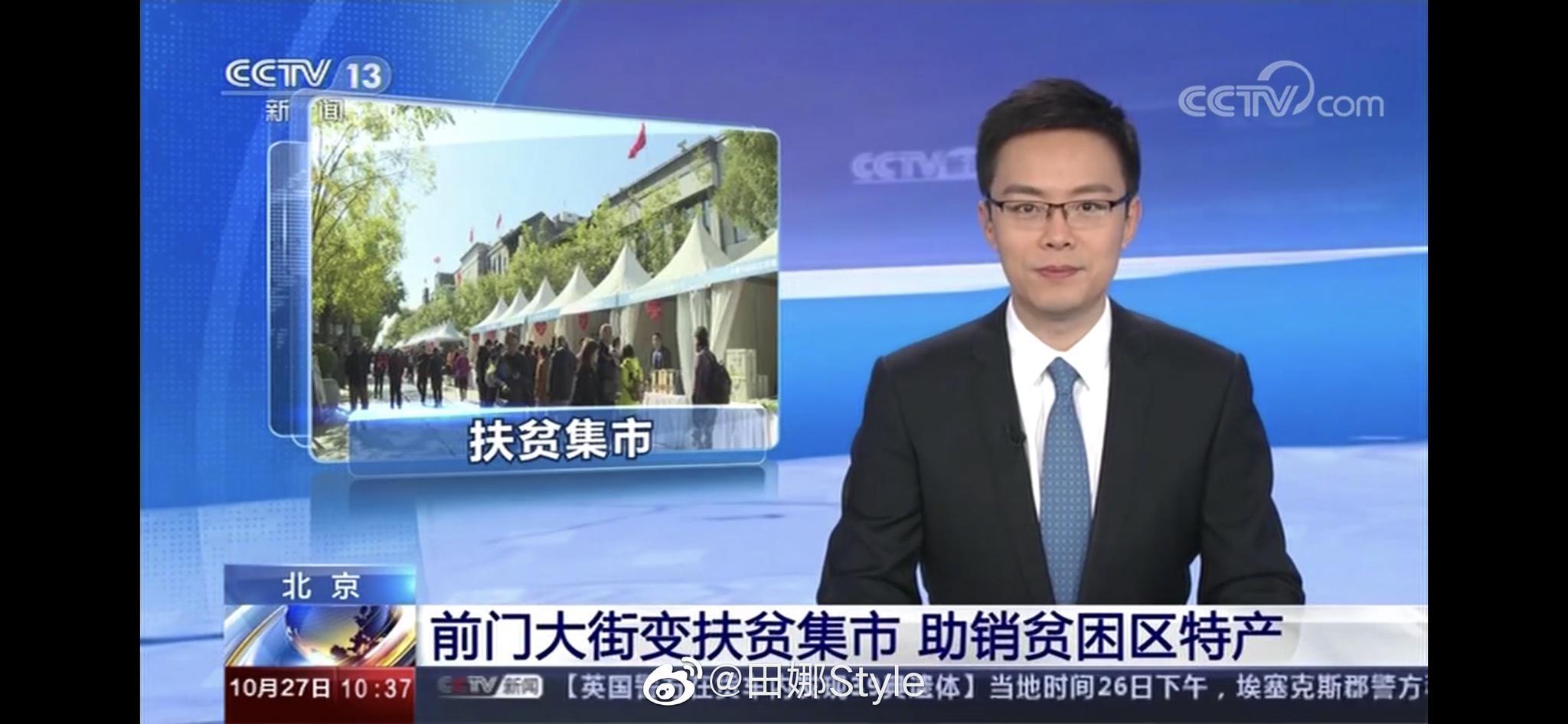 很高兴受邀主持北京市东城区扶贫协作和对口支援地区特色产品推介会暨