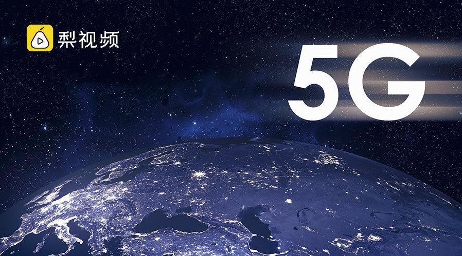 华为:已支持全球三分之二5G运营商