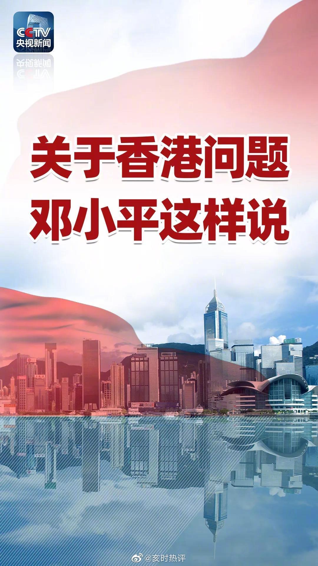关于香港问题,邓小平这样说